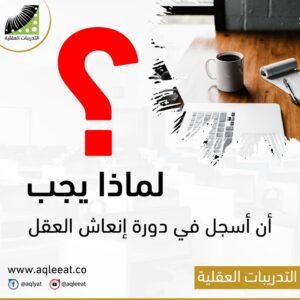 Read more about the article لماذا علي التسجيل في دورة انعاش العقل ومضاعفة الحفظ ؟