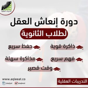 Read more about the article التدريبات العقلية لطلاب الثانوية
