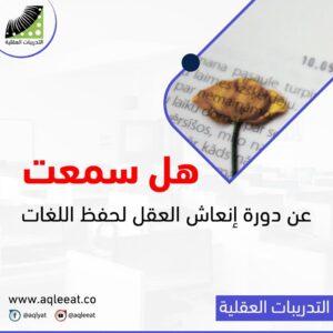 Read more about the article دورة التدريبات العقلية لحفظ اللغات الأجنبية