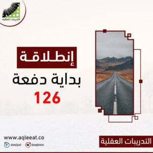 Read more about the article انطلاقة دورة إنعاش العقل ومضاعفة الحفظ الدفعة 126