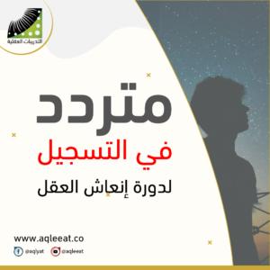 Read more about the article متردد في التسجيل لدورة انعاش العقل  ؟