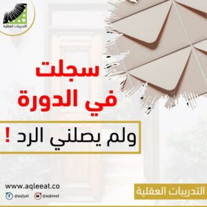 Read more about the article سجلت في دورة انعاش العقل .. ولم يصلني الرد حتى الآن