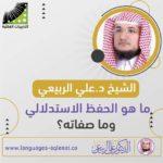 الشيخ د.علي الربيعي ما هو الحفظ الاستدلالي وما صفاته؟