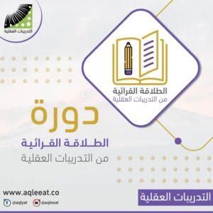 Read more about the article دورة الطلاقة القرائية مجانا
