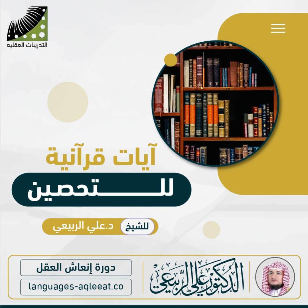 Read more about the article آيات قرآنية للتحصين للشيخ د. علي الربيعي