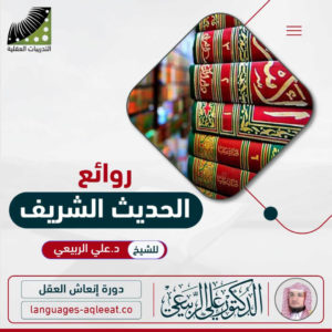 Read more about the article روائع الحديث الشريف للشيخ د. علي الربيعي