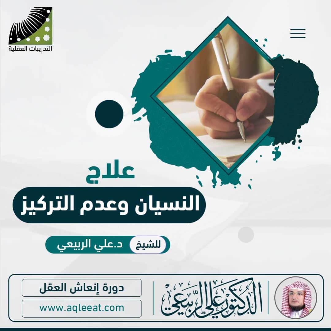 Read more about the article علاج النسيان وعدم التركيز للشيخ د. علي الربيعي